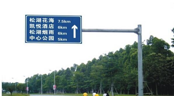 道路指示牌国家标准要求